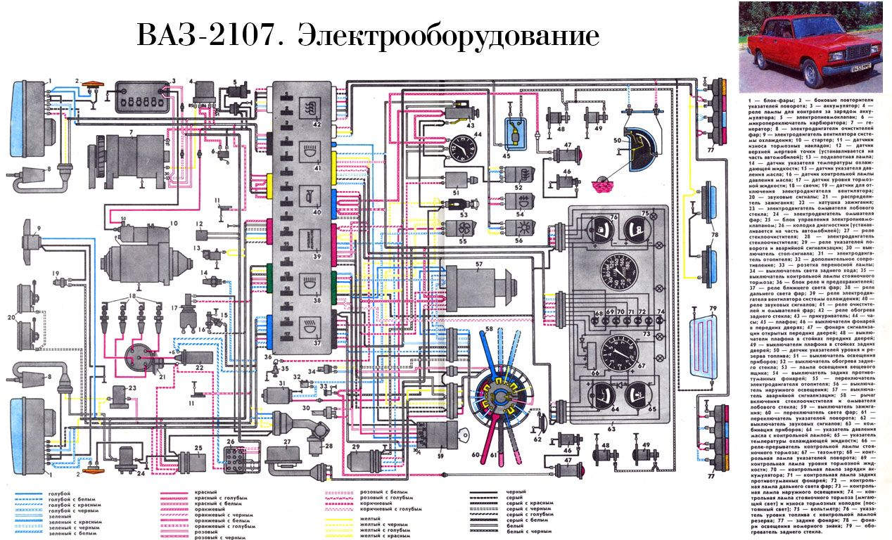 Схема электрооборудования автомобиля ваз 2107.